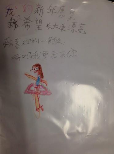 MingMingsLifebookpage7